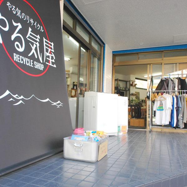 藤沢市亀井野にやる気のリサイクルショップ「やる気屋」オープン